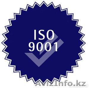 Сертификаты ISО 9001-2016 (Система менеджмента качества) - Изображение #1, Объявление #1029185