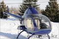 Вертолеты 2х местные производства США.