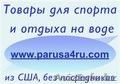 Всё для яхт,  катеров и лодок Семипалатинск