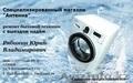Ремонт, установка стиральных машин автоматов и не только!!!