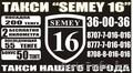 новое такси в городе семей Semey 16