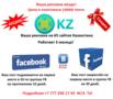 Интернет реклама в Казахстане.