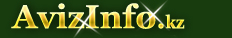 Карта сайта AvizInfo.kz - Бесплатные объявления изготовление мебели,Семипалатинск, ищу, предлагаю, услуги, предлагаю услуги изготовление мебели в Семипалатинске